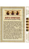 Молитва разрешительная с литией